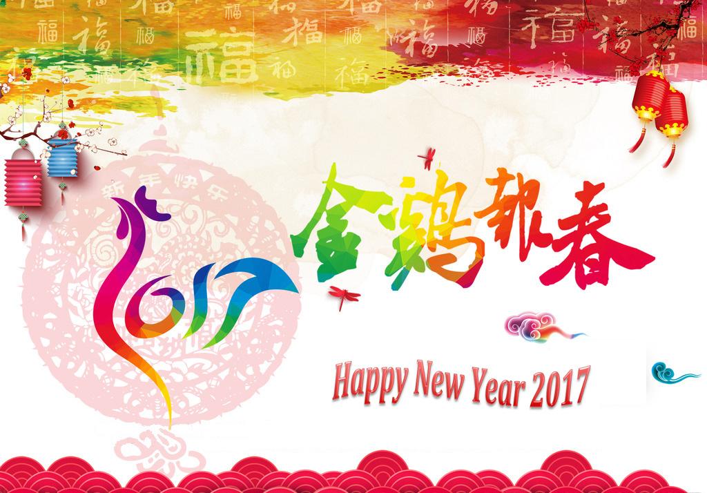 Започна Китайската Нова Година!