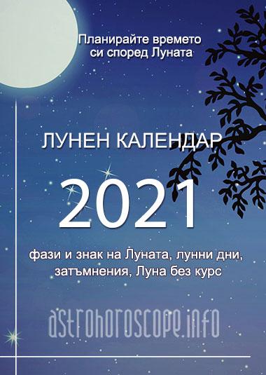 Лунен каледар за 2021