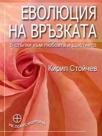 Книги от Кирил Стойчев - новогодишна промоция