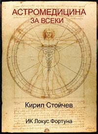 Астромедицина за всеки