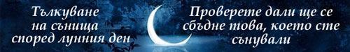 Лунен съновник